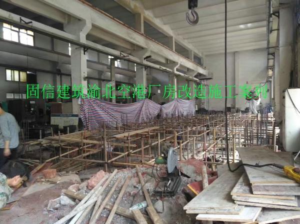 渝北空港厂房改造