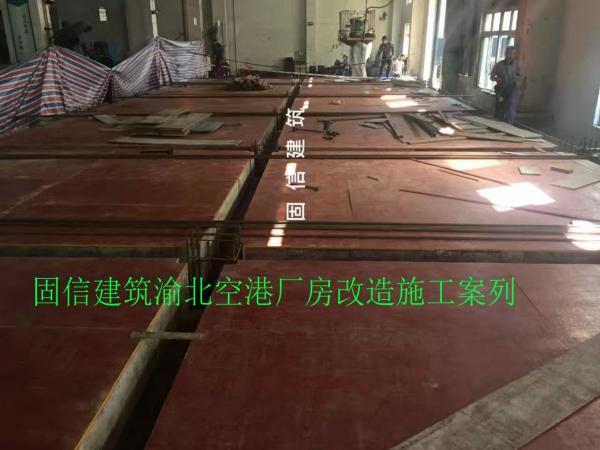 渝北空港厂房模板搭建