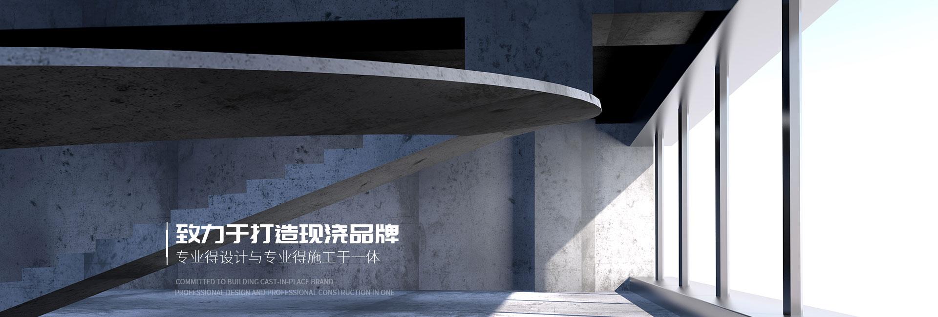 重庆现浇阁楼